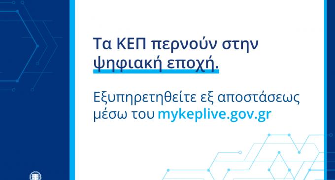 Ένταξη των Κ.Ε.Π. του Δήμου Μοσχάτου-Ταύρου στο myKEPlive