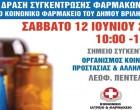 Ο Δήμος Βριλησσίων και το ΟΛΟΙ ΜΑΖΙ ΜΠΟΡΟΥΜΕ συγκεντρώνουν φάρμακα για το Κοινωνικό Φαρμακείο του Δήμου