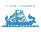 Δήμος Περάματος: Άδικη και εξοργιστική για τους πολίτες η αύξηση αντικειμενικών αξιών