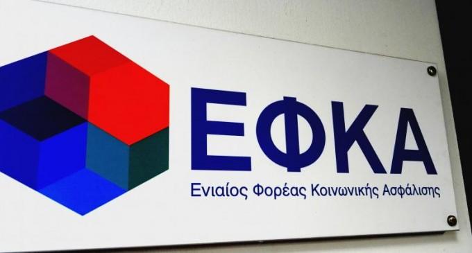 ΕΦΚΑ: Πώς θα ρυθμιστούν σε έως 240 δόσεις τα χρέη προς τα Ταμεία – Τα 5 βήματα