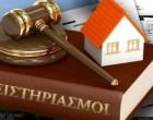Αποχή δικηγόρων από τους πλειστηριασμούς α' κατοικίας