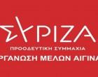 Η Οργάνωση μελών ΣΥΡΙΖΑ-Π.Σ. Αίγινας για την εκδήλωση μνήμης και τιμής στον Τούρλο