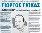 ΓΙΩΡΓΟΣ ΓΚΙΚΑΣ: «Η ΔΟΞΑ ΚΟΡΩΠΙΟΥ αποτελεί παράδειγμα προς μίμηση!» – Οι Ποδοσφαιρικοί Παράγοντες της Αθήνας μιλάνε στην ΚΟΙΝΩΝΙΚΗ