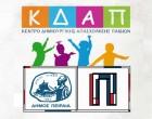 Παράταση υποβολής αιτήσεων για εγγραφές στα Κέντρα Δημιουργικής Απασχόλησης του Δήμου Πειραιά