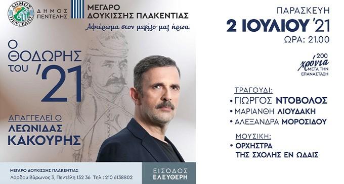 «Ο Θοδωρής του '21» – Μια επετειακή παράσταση για τα 200 χρόνια από την Ελληνική Επανάσταση του 1821