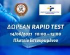 Δωρεάν rapid test στο Δήμο Αιγάλεω -Δευτέρα 14 Ιουνίου