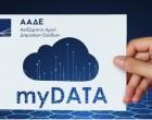 «My Data – Ηλεκτρονικά Βιβλία» από το Ε.Ε.Π.