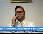 Μπαλάσκας: Ο πιλότος είναι βλάκας, αν καλούσε την ΕΛΑΣ δεν θα πήγαινε ούτε 4 χρόνια φυλακή!