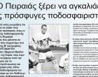 ΒΑSHAR ISSA AMO: «Ο Πειραιάς ξέρει να αγκαλιάζει τους πρόσφυγες ποδοσφαιριστές!» – Οι Ποδοσφαιριστές του Πειραιά μιλάνε στην εφημερίδα ΚΟΙΝΩΝΙΚΗ