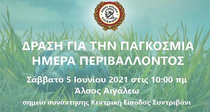 Δήμος Αιγάλεω: Δράση για την Παγκόσμια Ημέρα Περιβάλλοντος