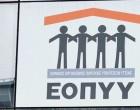 ΕΟΠΥΥ: «Ναι μεν, αλλά» από τη Διοίκηση – Πώς παραχωρούνται υπηρεσίες σε ιδιώτες