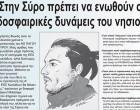 ΧΡΗΣΤΟΣ ΦΩΚΑΣ: «Στην Σύρο πρέπει να ενωθούν οι ποδοσφαιρικές δυνάμεις του νησιού!» – Οι Προπονητές των Κυκλάδων μιλάνε στην εφημερίδα ΚΟΙΝΩΝΙΚΗ
