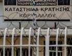 Επιχείρηση «Καθαρές Φυλακές»: Πενήντα σωφρονιστικοί στο μικροσκόπιο των «αδιάφθορων»
