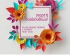 «Ημέρες Θάλασσας 2021» – «Γιορτή Λουλουδιών» στην πλατεία Αλεξάνδρας