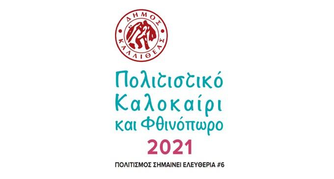 Εκδηλώσεις Δήμου Καλλιθέας – Πολιτιστικό Φθινόπωρο 2021