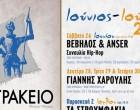 ΚΑΤΡΑΚΕΙΟ ΘΕΑΤΡΟ ΝΙΚΑΙΑΣ: Πρόγραμμα Εκδηλώσεων Ιούνιος – Ιούλιος 2021
