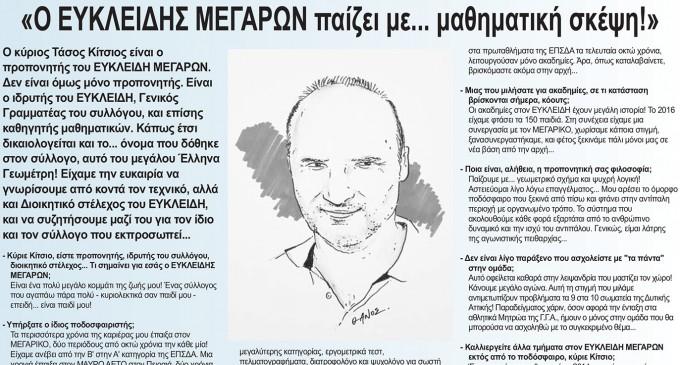 ΤΑΣΟΣ ΚΙΤΣΙΟΣ: «Ο ΕΥΚΛΕΙΔΗΣ ΜΕΓΑΡΩΝ παίζει με… μαθηματική σκέψη!» – Οι Προπονητές της ΕΠΣΔΑ μιλάνε στην εφημερίδα ΚΟΙΝΩΝΙΚΗ