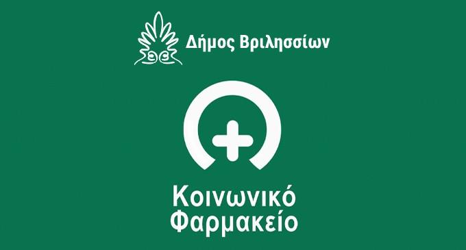 Απολογισμός covid-19 για το Κοινωνικό Φαρμακείο του Δήμου Βριλησσίων