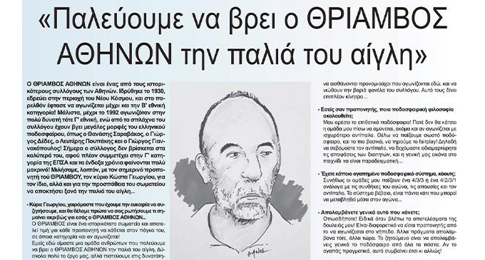 ΚΩΣΤΑΣ ΓΕΩΡΓΙΟΥ: «Παλεύουμε να βρει ο ΘΡΙΑΜΒΟΣ ΑΘΗΝΩΝ την παλιά του αίγλη!» – Οι Προπονητές της Αθήνας μιλάνε στην εφημερίδα ΚΟΙΝΩΝΙΚΗ