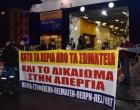 Απεργία -λιμάνι Πειραιά: Από τα χαράματα στους καταπέλτες των πλοίων οι ναυτεργάτες