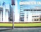 Ο Δήμος Αθηναίων και ο Όμιλος Πολίτη «πρασινίζουν» την Ομόνοια -Οχι με δέντρα αλλά με φίλτρα καθαρισμού αέρα (video)