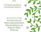 Νεολαία ΣΥ.ΡΙΖ.Α Πειραιά για την Παγκόσμια Ημέρα Περιβάλλοντος