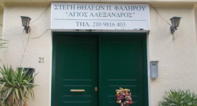 «Το Σπίτι μας»: Νέο πρόγραμμα οικογενειακής φιλοξενίας της Στέγης Θηλέων Παλαιού Φαλήρου ΑΓΙΟΣ ΑΛΕΞΑΝΔΡΟΣ