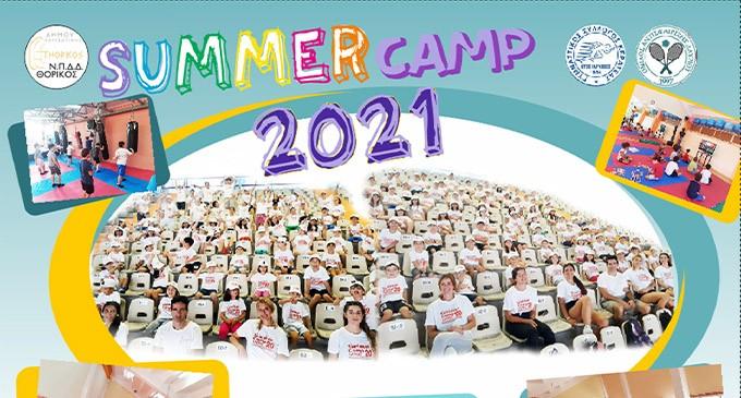 Δήμος Λαυρεωτικής: Summer Camp 2021