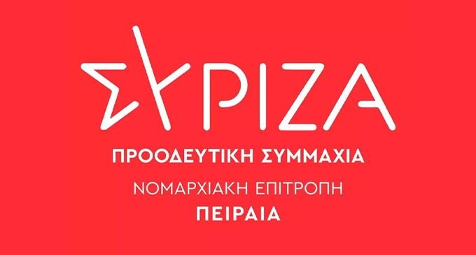 ΣΥΡΙΖΑ: «Πρωτοφανής αδικία και αποκλεισμός των μαθητών της Β΄ Πειραιά από την τριτοβάθμια εκπαίδευση»