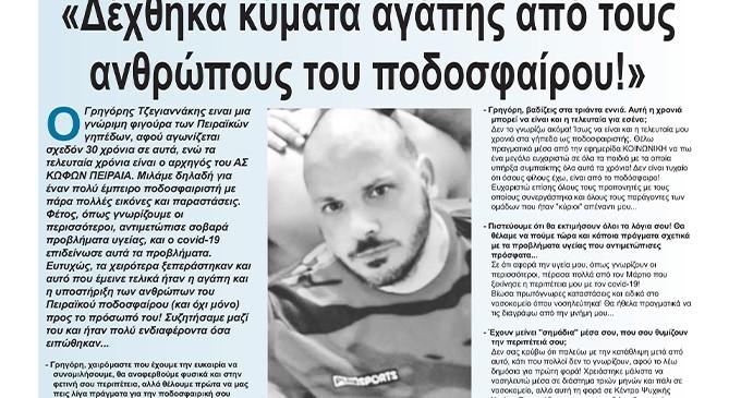 ΓΡΗΓΟΡΗΣ ΤΖΕΓΙΑΝΝΑΚΗΣ: «Δέχθηκα κύματα αγάπης από τους ανθρώπους του ποδοσφαίρου!» – Οι Ποδοσφαιριστές του Πειραιά μιλάνε στην εφημερίδα ΚΟΙΝΩΝΙΚΗ