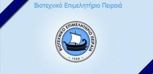 ΒΕΠ: Πολύτιμη στήριξη του Δήμου Πειραιά προς τις Μικρομεσαίες Επιχειρήσεις