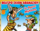 «Οι Άγριες Μέλισσες» σε θέατρο σκιών στο Δημοτικό Κηποθέατρο Νίκαιας