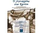 """ΟΛΕ ΑΕ: Έκθεση Ιστορικής Φωτογραφίας με θέμα """"Ο Λιμενεργάτης στην Ελευσίνα"""""""