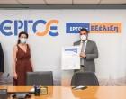 ΕΡΓΟΣΕ: Επαναπιστοποίηση εταιρικού συστήματος ποιότητας