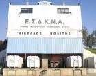 Δήμος Κερατσινίου-Δραπετσώνας: «Κλείνουμε το ΣΜΑ στο Σχιστό» – Ομόφωνη απόφαση Δημοτικού Συμβουλίου