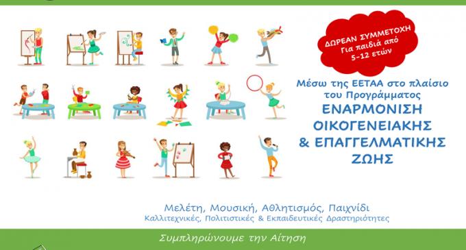 Λειτουργία Κέντρων Δημιουργικής Απασχόλησης Παιδιών Δήμου Πεντέλης