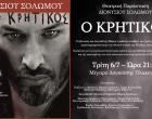 Ο Δήμος Πεντέλης παρουσιάζει τo θεατρικό έργο του Διονυσίου Σολωμού «Ο Κρητικός» στο Μέγαρο Δουκίσσης Πλακεντίας