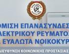 Δήμος Αιγάλεω: Ρύθμιση επανασύνδεσης ηλεκτρικού ρεύματος για ευάλωτα νοικοκυριά