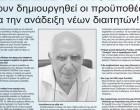 ΜΑΝΩΛΗΣ ΣΥΝΟΔΙΝΟΣ: «Έχουν δημιουργηθεί οι προϋποθέσεις για την ανάδειξη νέων διαιτητών!» – Οι άνθρωποι της Ε.Π.Σ.Π. μιλάνε στην εφημερίδα ΚΟΙΝΩΝΙΚΗ