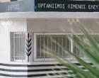 """Έπαινος """"ΕΒΓΕ 2021"""" για το εικαστικό έργο σε δύο ανακαινισμένα κτήρια του Ο.Λ.Ε. ΑΕ"""