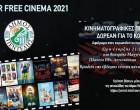 Ξεκίνησαν και πάλι οι βραδιές δωρεάν κινηματογραφικών προβολών στο Δήμο Πεντέλης