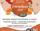 Εκδηλώσεις: «Μουσικές Ανάσες, Αισιοδοξίας και Χαράς» στο Άλσος