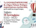 Δήμος Π. Φαλήρου – Όλοι Μαζί Μπορούμε: Συγκέντρωση σχολικών ειδών