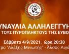 Αιγάλεω: Συναυλία αλληλεγγύης για τους πυρόπληκτους της Εύβοιας