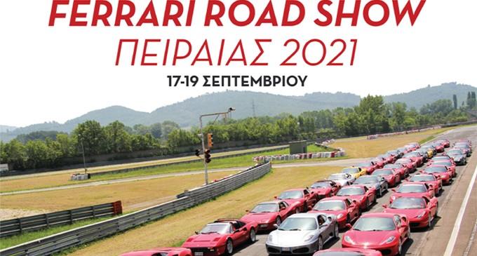 FERRARI ROAD SHOW – ΠΕΙΡΑΙΑΣ 2021: Πόλος έλξης ο Πειραιάς με την «απόβαση» 30 Ferrari στο Μεγάλο Λιμάνι
