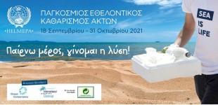 Helmepa: Ξεκιναει ο παγκόσμιος εθελοντικός καθαρισμός ακτών!