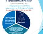 ΒΕΠ: Εκδήλωση για τη ρύθμιση οφειλών σε Δημόσιο και Τράπεζες