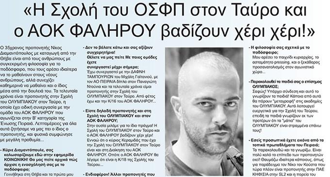ΝΙΚΟΣ ΔΙΑΜΑΝΤΟΠΟΥΛΟΣ: «Η Σχολή του ΟΣΦΠ στον Ταύρο και ο ΑΟΚ ΦΑΛΗΡΟΥ βαδίζουν χέρι χέρι!» – Οι Προπονητές του Πειραιά μιλάνε στην εφημερίδα ΚΟΙΝΩΝΙΚΗ
