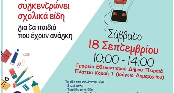 Συλλογή σχολικών ειδών από τον Δήμο Πειραιά και την ΚΟ.Δ.Ε.Π. στο πλαίσιο της κοινωνικής δράσης του «Όλοι Μαζί Μπορούμε»