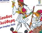 Τριήμερο Φεστιβάλ Θεάτρου Σκιών διοργανώνει ο Δήμος Νίκαιας-Αγ.Ι. Ρέντη